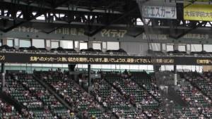 3回戦「日南学園 - 北海」~(16)24
