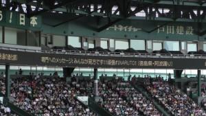 準々決勝「鳴門 - 明徳義塾」~(18)16