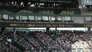 準々決勝「作新学院 - 木更津総合」~(20)27