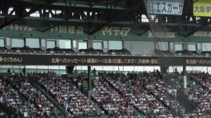 準決勝「北海 - 秀岳館」~(28)18
