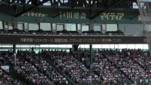 決勝「作新学院 - 北海」~(29)24
