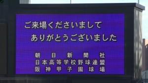 夏の甲子園2016~閉会式~(30)12