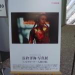 長倉洋海写真展「シルクロード―人間の貌」