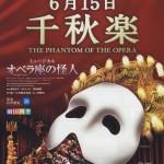 初めて劇団四季「オペラ座の怪人」を見ました