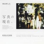 写真展情報 Vol.01
