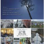 日本経済新聞社で4回目となる東日本大震災 報道写真ギャラリー「記憶 忘れてはいけないこと4」を見に行ってきました
