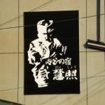 寿司の宿2
