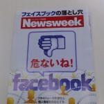 フェイスブックの落とし穴