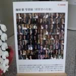 海田悠写真展「経営者の肖像」