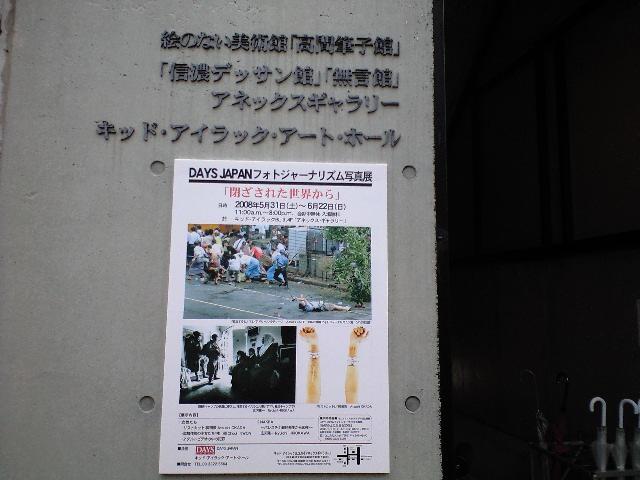 DAYS JAPAN写真展