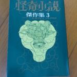 「怪奇小説傑作集3」/ラヴクラフト他