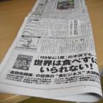 新聞を読むときに