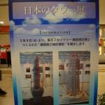 東京駅地下でタワー展