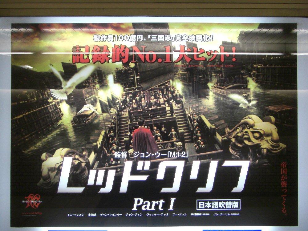 映画「レッドクリフ Part Ⅰ」