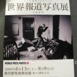 世界報道写真展2009(1)