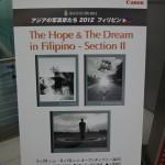 写真展「アジアの写真家たち 2012 フィリピン」