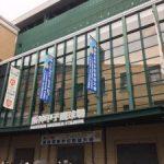 甲子園から東京に