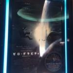 宇宙空間の美しさと生きることの美しさを感じた映画『ゼロ・グラビティ』