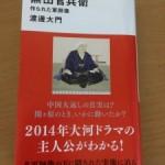 歴史を面白く物語のように読ませてくれた、『黒田官兵衛 作られた軍師像』(渡邊大門)