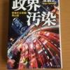 第一弾の衝撃はないものの、楽しめる『警視庁公安部・青山望 政界汚染』(濱 嘉之)