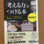 書くことが考える力を深化させる、『「考える力」をつける本』(轡田隆史)