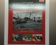 DAYS JAPAN フォトジャーナリスト写真展「地球の上に生きる2014」