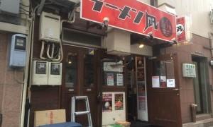 2014年GW(5)~渋谷ヒカリエ~