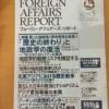 地政学視点での国際情勢。エネルギー問題が興味深かった今月号の「FAR」