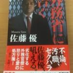 日本の外交の問題点を指摘、『外務省に告ぐ』(佐藤 優)