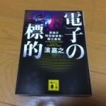 思ったより現実的な流れだった、『電子の標的 警視庁特別捜査官・藤江康央』(濱 嘉之)