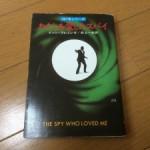 こういう物語展開でのボンドもグッド、『わたしを愛したスパイ』(イァン・フレミング)