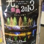 公園全体でイルミネーション演出が楽しめる「光の祭典2013」