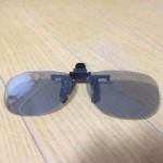 3Dメガネは日々、お洒落になっていく