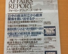 中国の動向、移民問題の記事が興味深かった