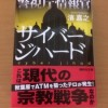 黒田の魅力が再び、勢いを取り戻して、黒田の新たな挑戦を楽しめる『警視庁情報官 サイバージハード』(濱 嘉之)