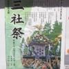 浅草の有名な祭り「三社祭」